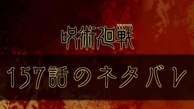 呪術廻戦の157話のネタバレ