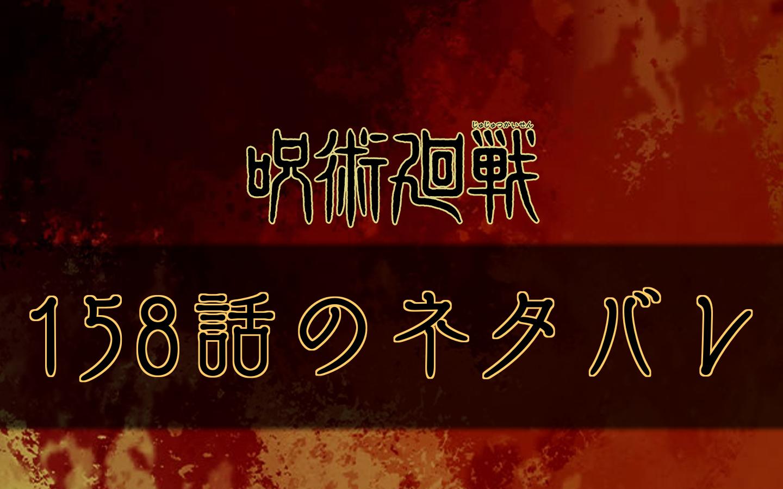 呪術廻戦の158話のネタバレ