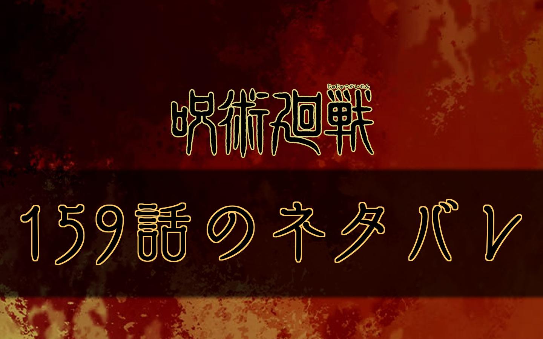 呪術廻戦の159話のネタバレ