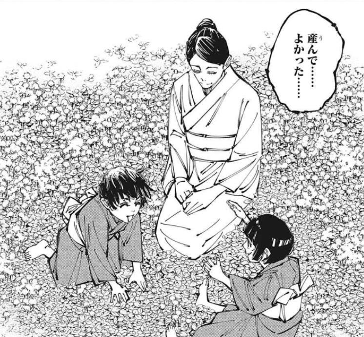 呪術廻戦152話