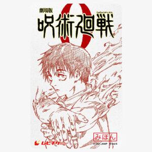 呪術廻戦の週刊少年ジャンプ定期購読者限定商品