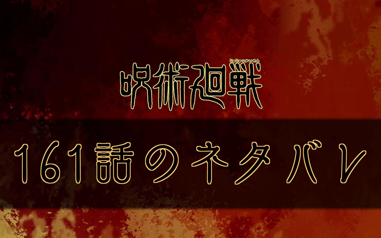 呪術廻戦161話のネタバレ